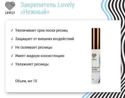Закрепитель Lovely Джэнтл питательный (10 мл)