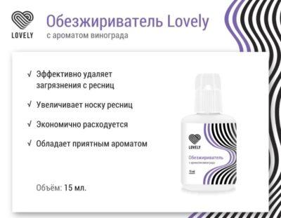 Обезжириватель Lovely с ароматом винограда (15 мл)