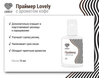 Праймер Lovely с ароматом кофе (15 мл)