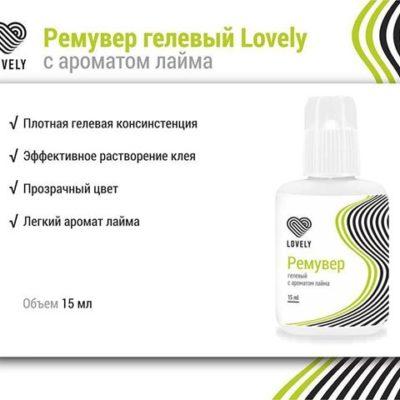 Ремувер гелевый Lovely с ароматом лайма (15 мл)