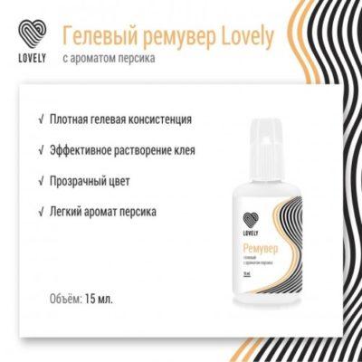 Ремувер гелевый Lovely с ароматом персика (15 мл)