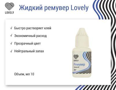 Ремувер жидкий Lovely (10 мл)