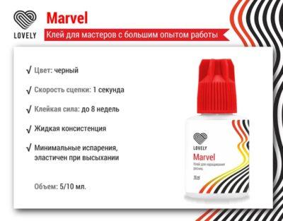 Клей чёрный Lovely «Marvel» (5 мл)
