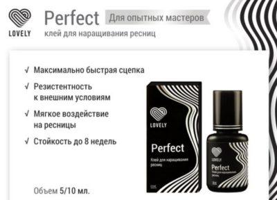 Клей чёрный Lovely «Perfect» (5 мл)