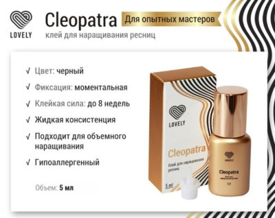 "Клей чёрный Lovely ""Cleopatra"" (5 мл)"