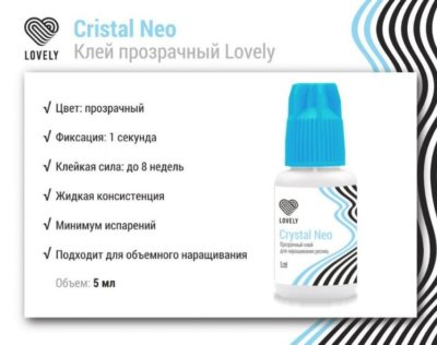 "Клей Lovely ""Neo crystal"" (5 мл)"