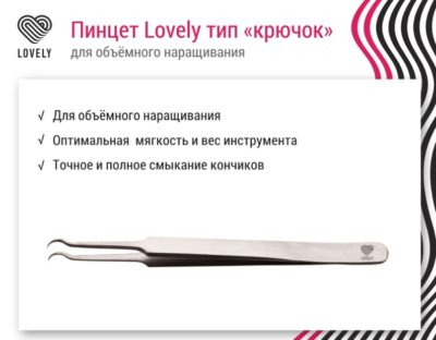 Пинцет Lovely для объёмного наращивания тип крючок
