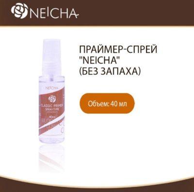 Праймер-спрей Neicha без запаха (40 мл)