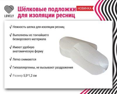 Шелковые подложки Lovely для изоляции ресниц (50 пар)
