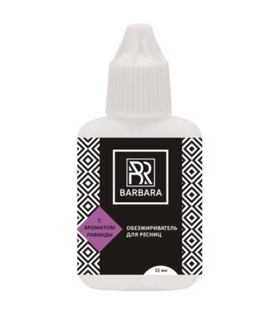 Обезжириватель BARBARA с ароматом лаванды, 15 мл